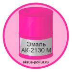 emal-ak-2130-m