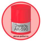 emal-ak-590