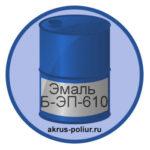emal-b-ep-610