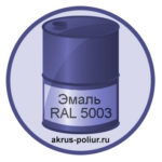emal-universalnaya-ral-5003