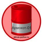 armokot-01