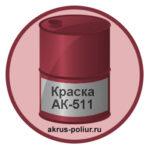 kraska-ak-511